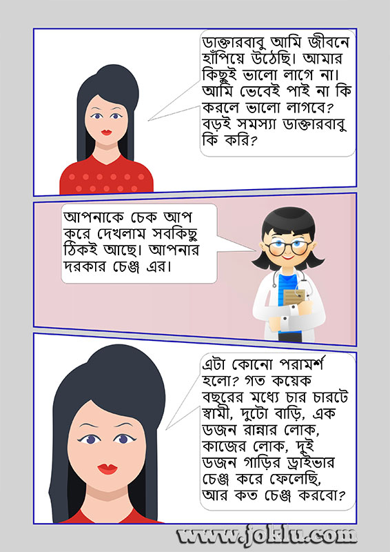 Change recommended by doctor joke in Bengali