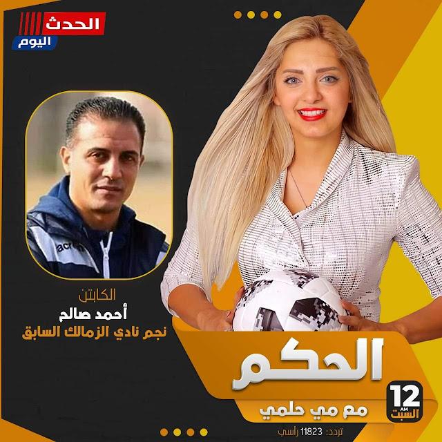 الليلة.. أحمد صالح ضيف الحكم مع مي حلمي في الحكم