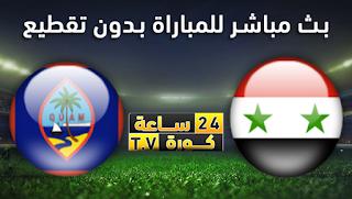 مشاهدة مباراة سوريا وغوام بث مباشر بتاريخ 15-10-2019 تصفيات آسيا المؤهلة لكأس العالم 2022