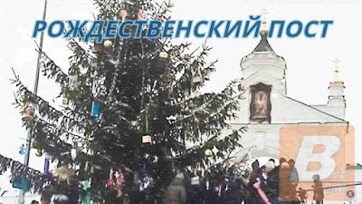 Даты начала и окончания Рождественского поста в 2021 году