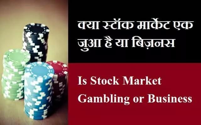 स्टॉक मार्किट निवेश है या जुआ - Full Detail Explain