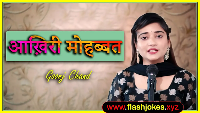 Aakhiri Mohabbat | Goonj Chand | Poetry