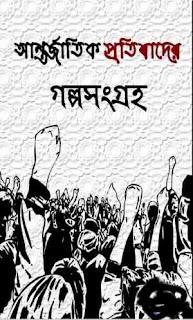 আন্তর্জাতিক প্রতিবাদের গল্পসংগ্রহ Antarjatik Protibader Galposangraha pdf