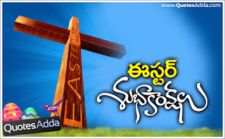 Happy Easter Photos in Telugu 2018