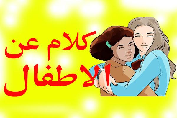 كلمات عن الاطفال الحلوين❤️عبارات روووعــــــــــــة