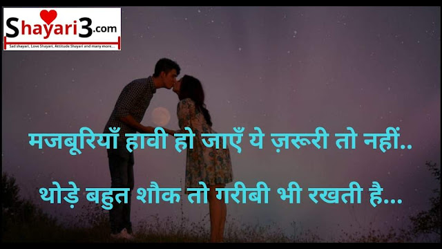 100+ Best Romantic Shayari | Romantic Shayari in Hindi | Romantic Shayari Hindi 2020