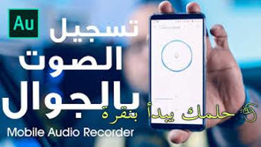 كيفية تسجيل الصوت بشكل احترافي بإستخدام هاتف الاندرويد