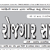 Download Gujarat Rozgar Samachar (PDF)