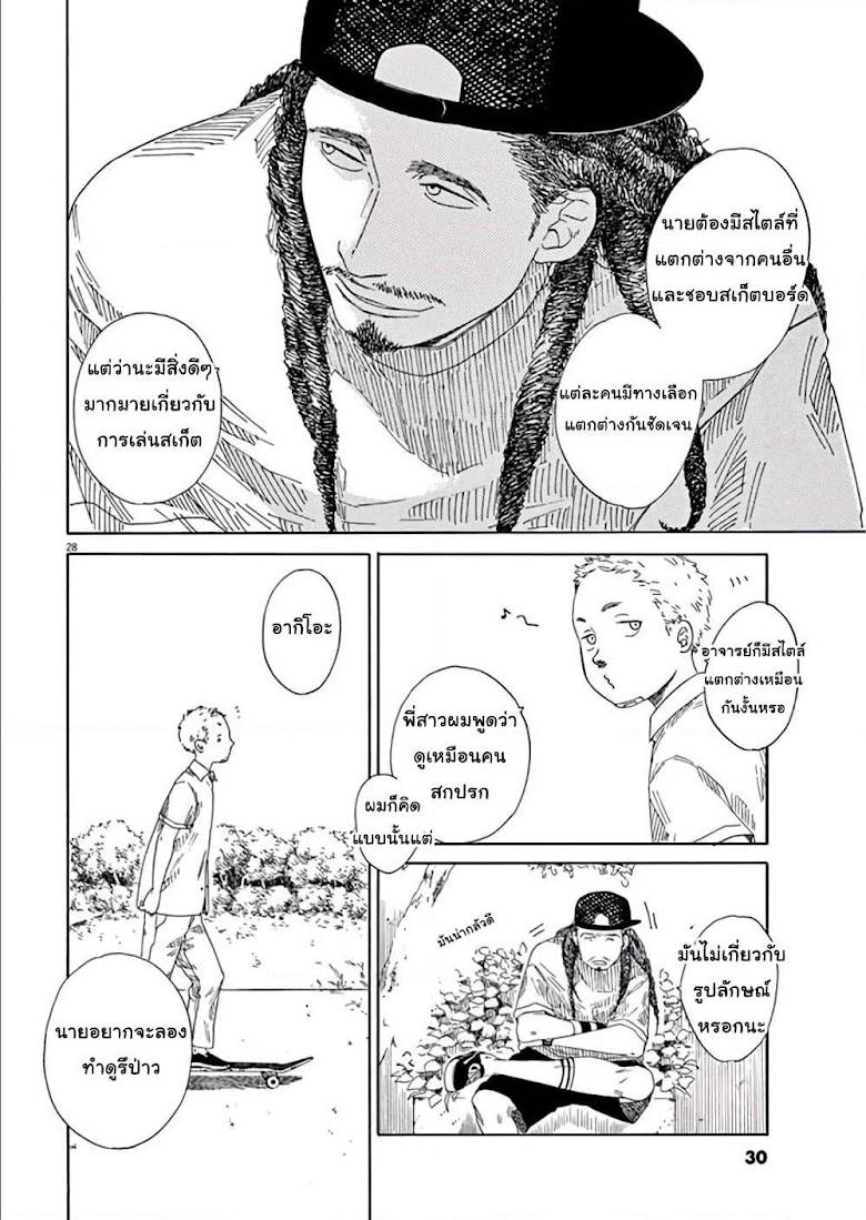 SK8R'S - หน้า 30