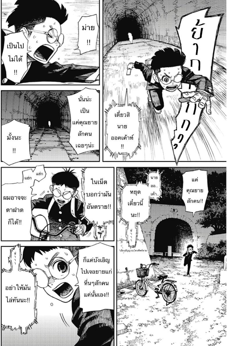 Dandadan - หน้า 26
