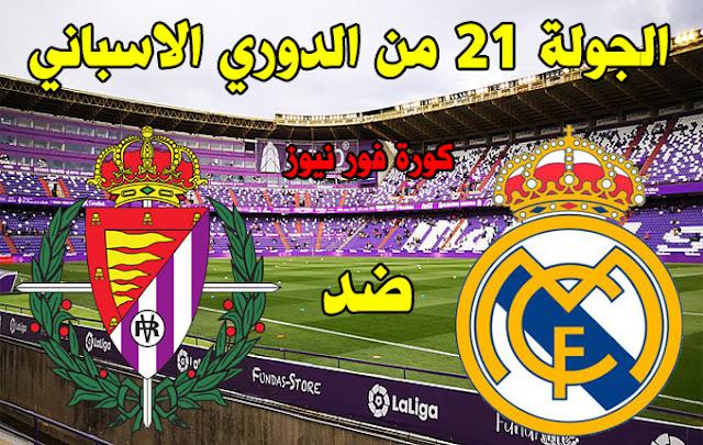 موعد ومعلق مباراة ريال مدريد وبلد الوليد القادمة والقنوات الناقلة في الدوري الإسباني