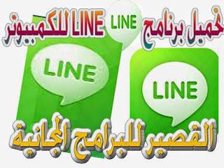 تحميل برنامج LINE للكمبيوتر