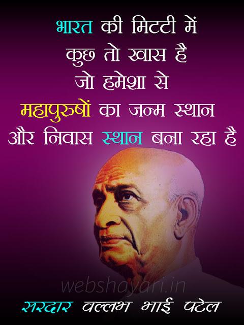 sardar valabh bhai patel quotes hindi image