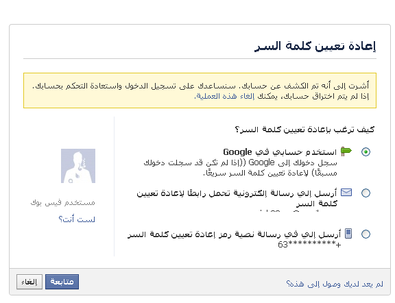 كيفية استعادة حساب فيس بوك مخترق او مسروق او فى حالة نسيان