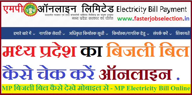 MP Electricity Bill Online