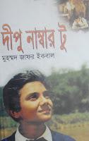 Dipu Number 2 by Muhammad Zafar Iqbal