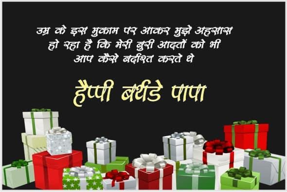 Happy Birthday papa Hindi with Images