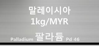 오늘 말레이시아 팔라듐 1 키로(kg) 시세 : 99.95 팔라듐 1 키로 (1Kg) 시세 실시간 그래프 (1kg/MYR 말레이시아 링깃)