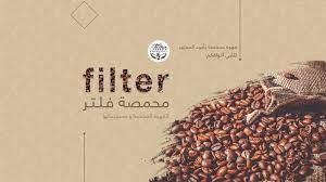 أسعار منيو ورقم وعنوان فروع محمصة فلتر للقهوة filter roastery