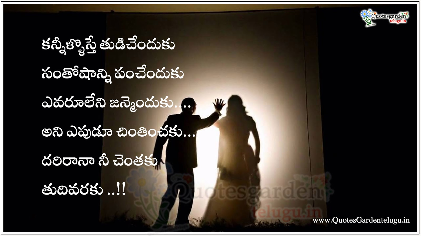 Best Telugu Love Quotes Best Love Quotes Wallpapers Socialbisket