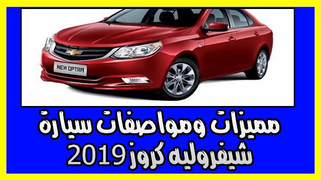 مميزات ومواصفات سيارة شيفروليه كروز 2019