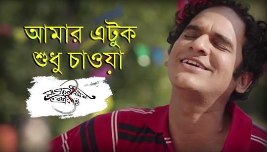 Amar Etuk Sudhu Chaoa Full Lyrics Song (আমার এটুক শুধু চাওয়া)