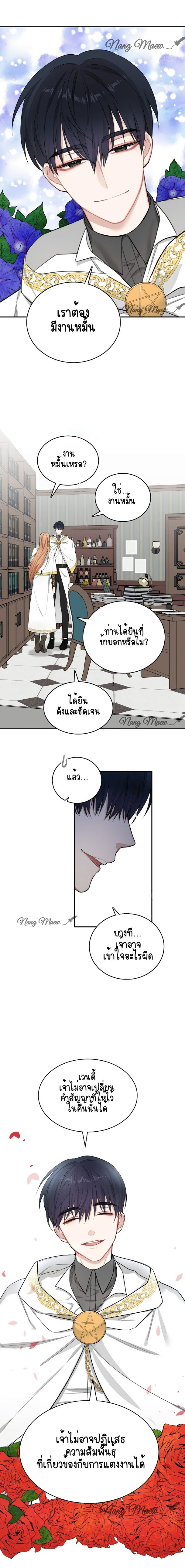 The Newlywed Life of a Witch and a Dragon - หน้า 22
