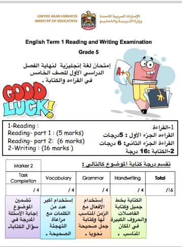 مذكرة القراءة والكتابة في اللغة الانجليزية للصف الخامس