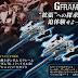 P-Bandai: Mobile Suit Gundam G-Frame Gundam TR-1 [Hazel Custom] Expansion Parts - Release Info