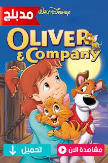 مشاهدة وتحميل فيلم اوليفر وشركاه Oliver and Company 1988 مدبلج عربي