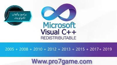 تحميل حزمة Microsoft Visual C ++ الخاصة بتشغيل الألعاب والبرامج