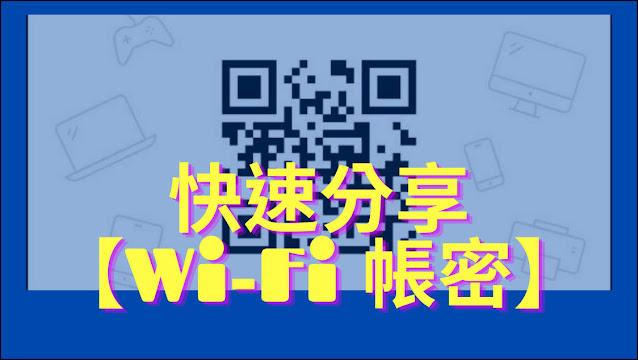 在iPhone、Android 快速分享【Wi-Fi 帳密】的經驗紀錄