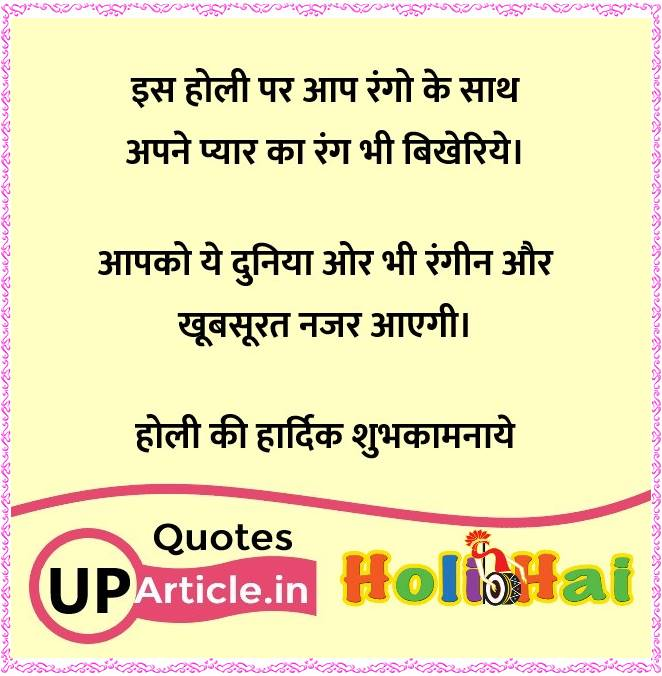 Happy Holi 2019 Good Morning Images Messages and Status