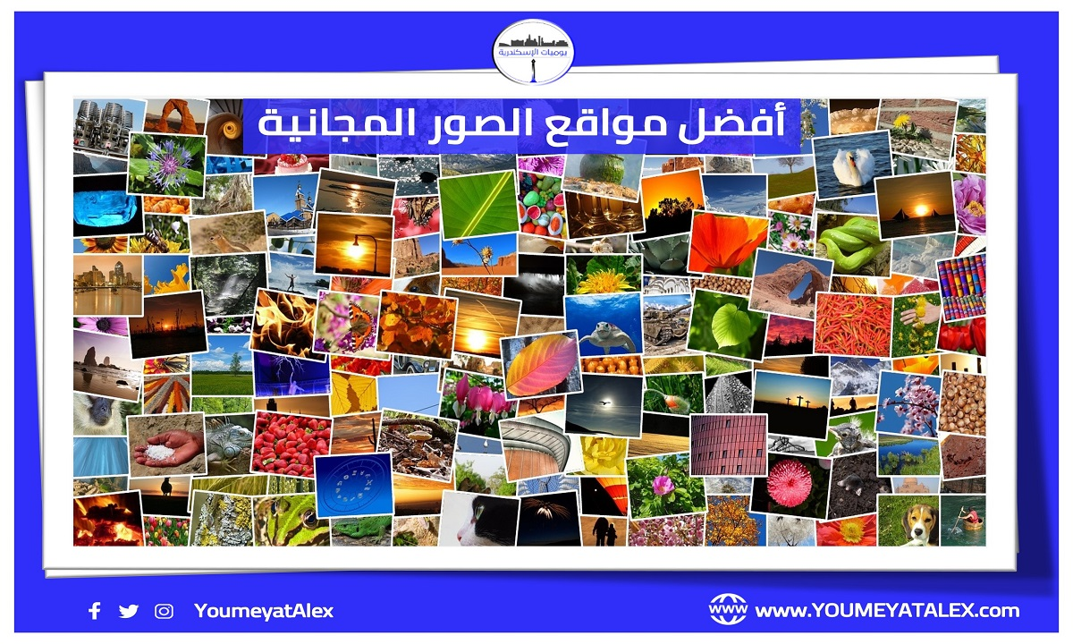 أفضل مواقع تحميل الصور بدون حقوق