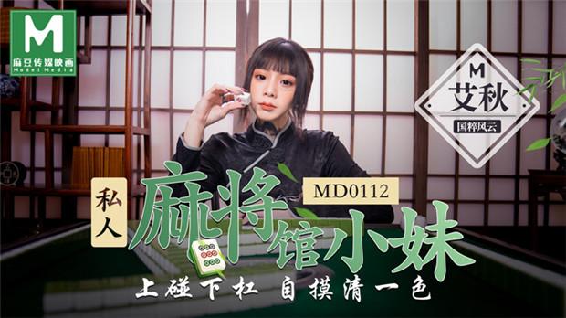 MD0112 私人麻將館小妹上碰下槓自摸清一色-艾秋