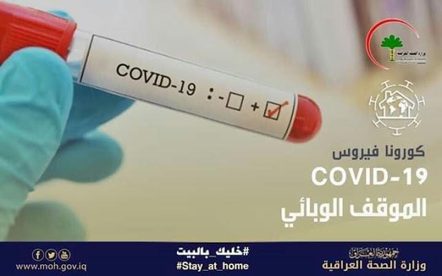 الصحة : تعلن عن تسجيل 111 إصابة جديدة بفيروس كورونا و 62 حالة شفاء اليوم في العراق؟
