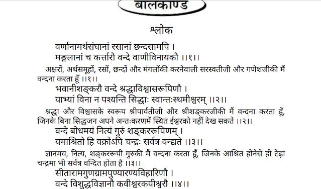 Shri Ramcharitmanas Vyakhyasahit Hindi PDF Download Free