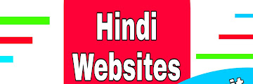 100+ Best Hindi Websites List in Hindi [हिंदी वेबसाईट]