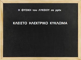 Μαθήματα Φυσικής Γ.Π. Β' τάξης Λυκ., σε pptx.
