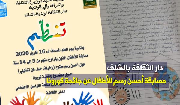 دار الثقافة تطلق مسابقة الرسم للأطفال بالشلف