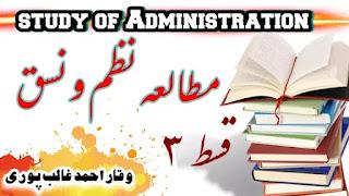 مطالعہ نظم ونسق (The study of Administration)( قسط ۳)