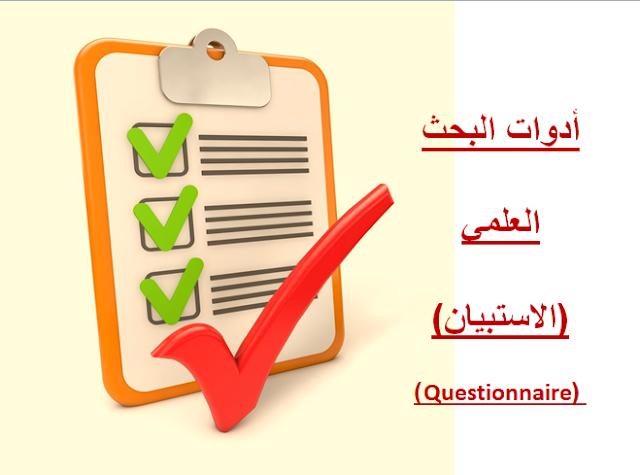 أدوات البحث العلمي (الاستبيان - Questionnaire)