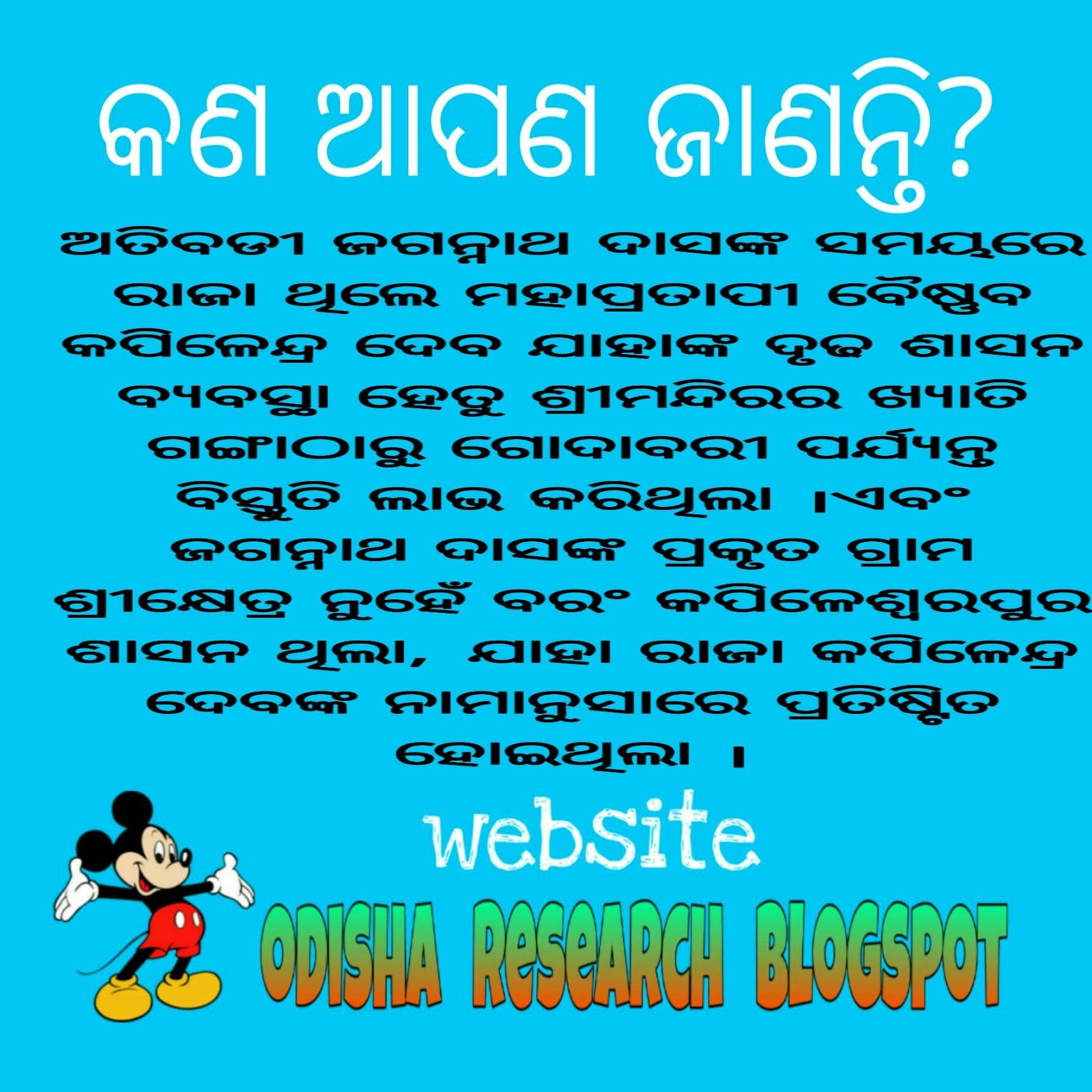 download pdf odia gk~vs~odisha gk , mock odisha gk online test