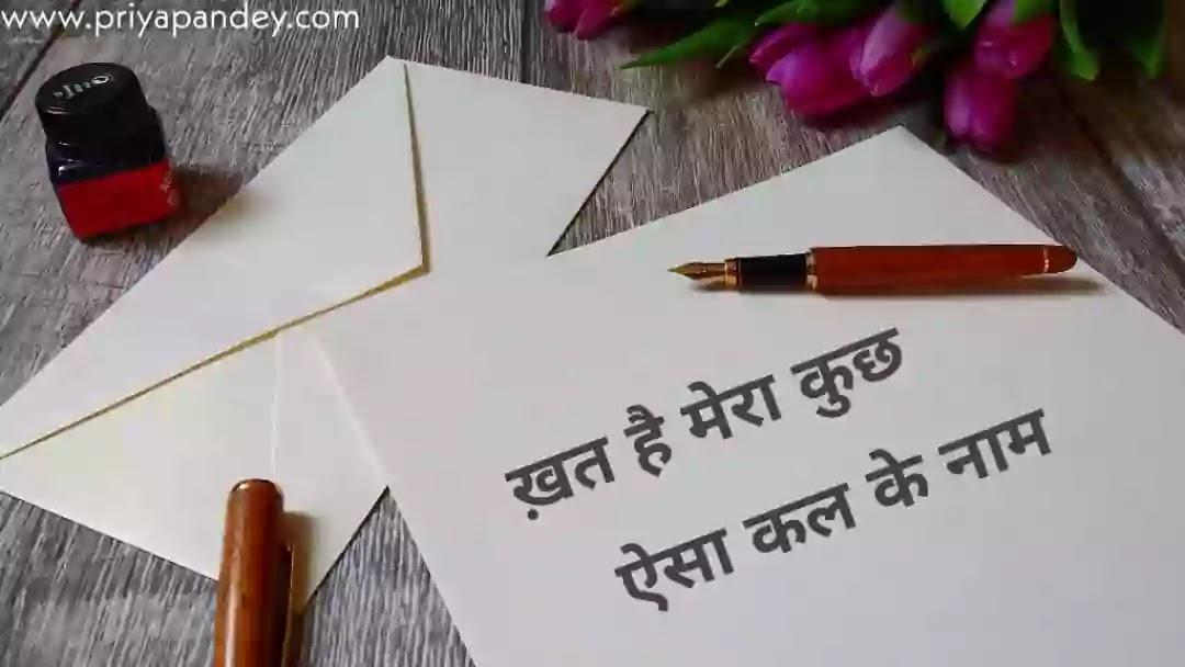 Khat Hai Mera Kuch Aisa Kal Ke Naam Hindi Poem, Poetry, Quotes, कविता, Written by Priya Pandey Author and Hindi Content Writer. हिंदी कहानियां, हिंदी कविताएं, विचार, लेख.