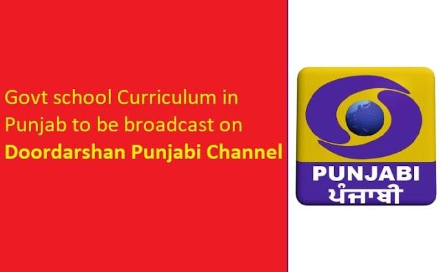 पंजाब राज्य के छात्र अब पढाई करेंगे दूरदर्शन के पंजाबी चैनल के द्वारा