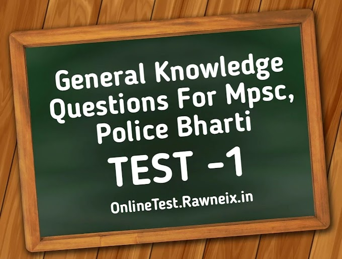 [TEST-1] General Knowledge Questions For Mpsc, Police Bharti In Marathi