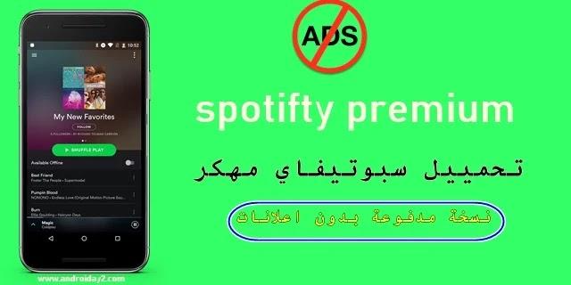 تحميل سبوتيفاي Spotify مهكر للاندرويد 2021
