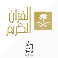 Saudia Quran Live