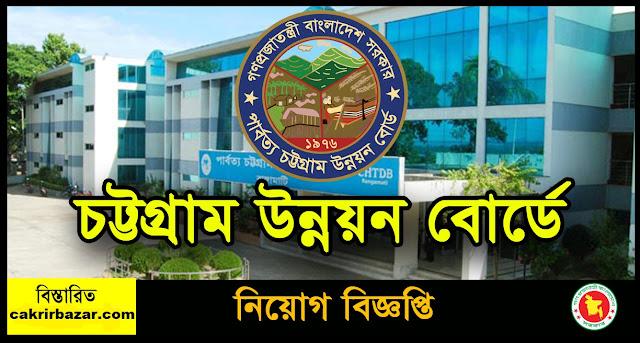 চট্টগ্রাম উন্নয়ন বোর্ড নিয়োগ বিজ্ঞপ্তি / CHTDB Job Circular - চাকরির বাজার