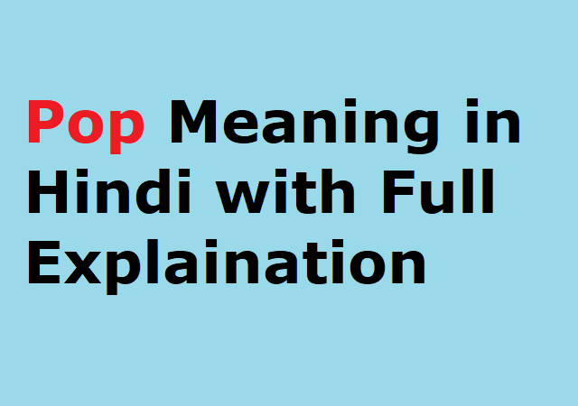 Pop Meaning in Hindi with Full Explaination